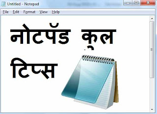notepad, notepad tips in hindi