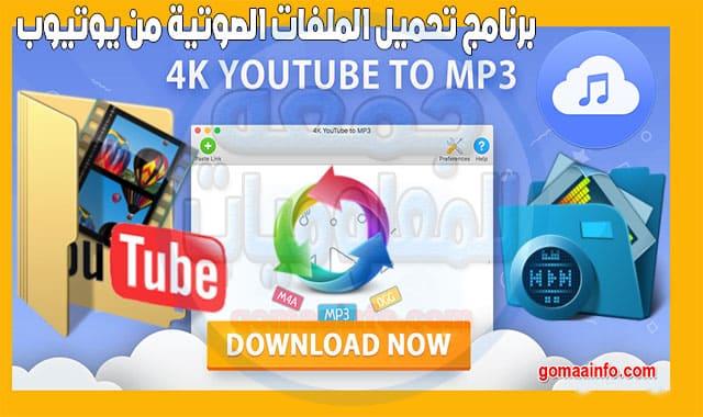 برنامج تحميل الملفات الصوتية من يوتيوب 4K YouTube to MP3