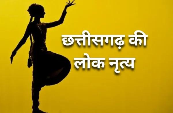 छत्तीसगढ़ के लोक नृत्य - chhattisgarh ke lok nritya