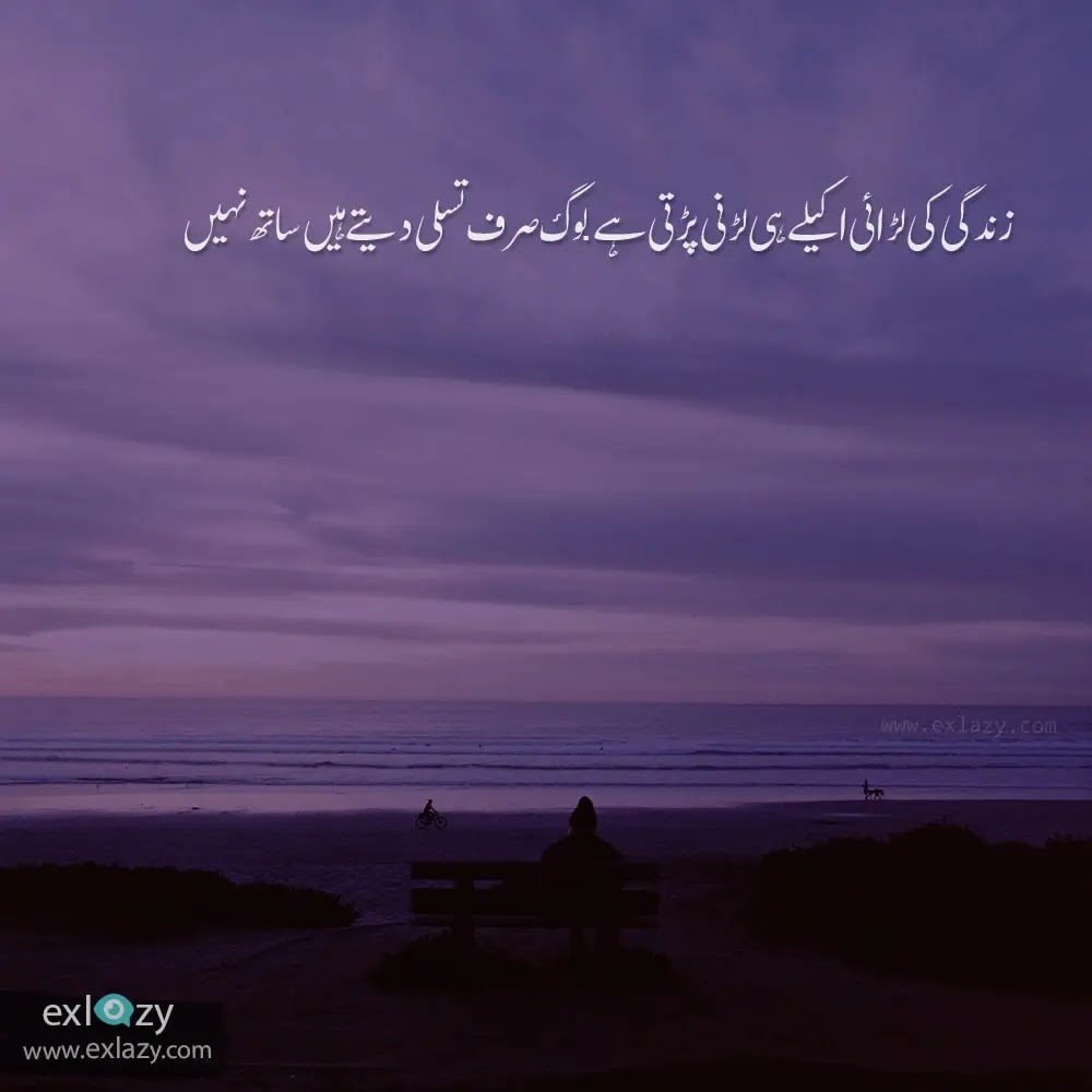 The Best 40 Life Quotes in Urdu That Will Blow Your Mind