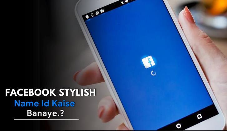 facebook stylish name id kaise banaye