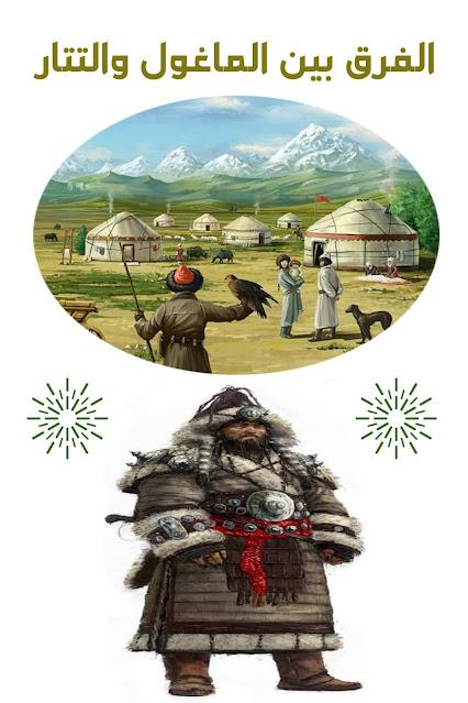 اصل المغول - والفرق بين المغول والتتار
