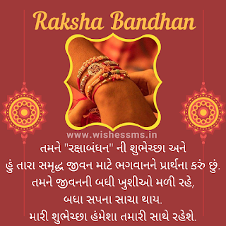 raksha bandhan in gujarati language, raksha bandhan wishes in gujarati, raksha bandhan wishes gujarati, raksha bandhan quotes for sister in gujarati, raksha bandhan wishes for brother in gujarati, raksha bandhan quotes gujarati language, raksha bandhan quotes gujarati, raksha bandhan message for brother in gujarati, raksha bandhan gujarati wishes, happy raksha bandhan wishes in gujarati, raksha bandhan shayari gujarati, raksha bandhan shayari in gujarati, raksha bandhan shayari gujarati ma, raksha bandhan gujarati shayari