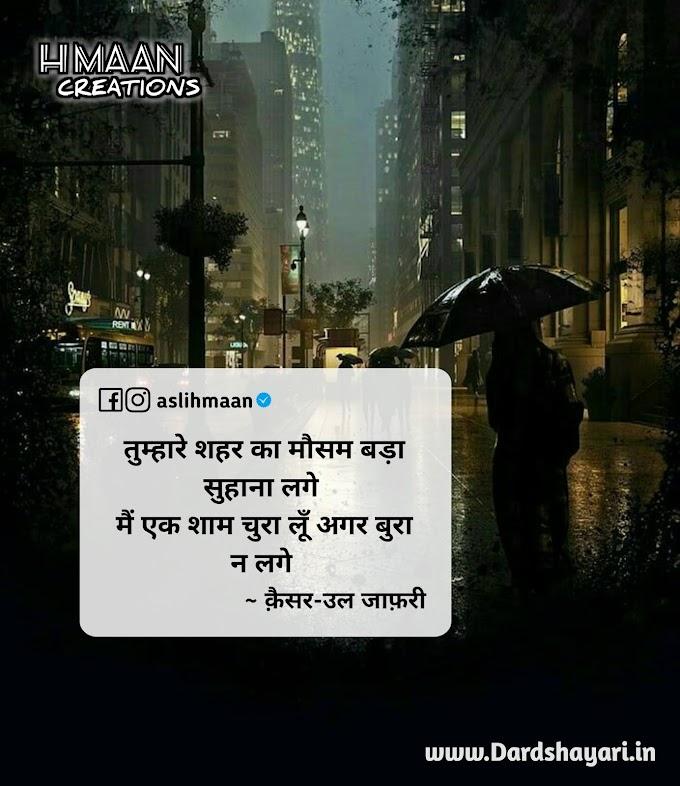 Tumhare Shehar Ka Mosam Bada Suhana Lage | Sad Shayari In Hindi