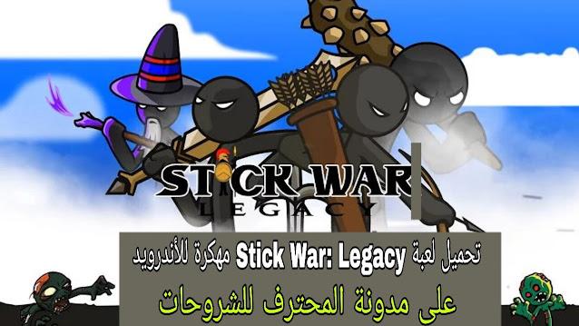 تحميل لعبة Stick War: Legacy مهكرة للأندرويد مال غير محدود
