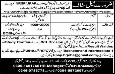 Field Staff required in A Micro-Finance