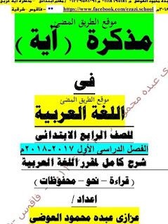 منهج اللغة العربية للصف الرابع الابتدائى , مذكرة ايه , لغة عربية , رابعة ابتدائى ترم اول , الاستاذ عزازى