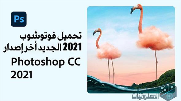 تحميل فوتوشوب 2021 للكمبيوتر مفعل download adobe photoshop 2021