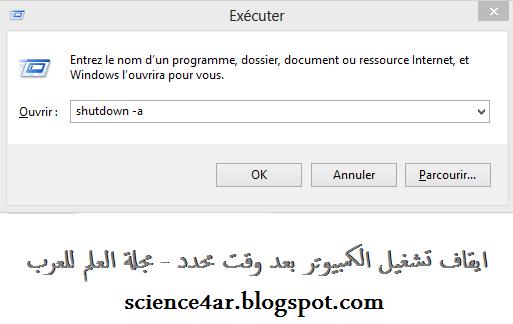 ايقاف تشغيل الكمبيوتر بعد وقت محدد - مجلة العلم للعرب