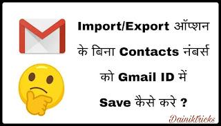 Import/Export Option Ke Bina Contact Numbers Ko Gmail ID Me Save Kaise Kare