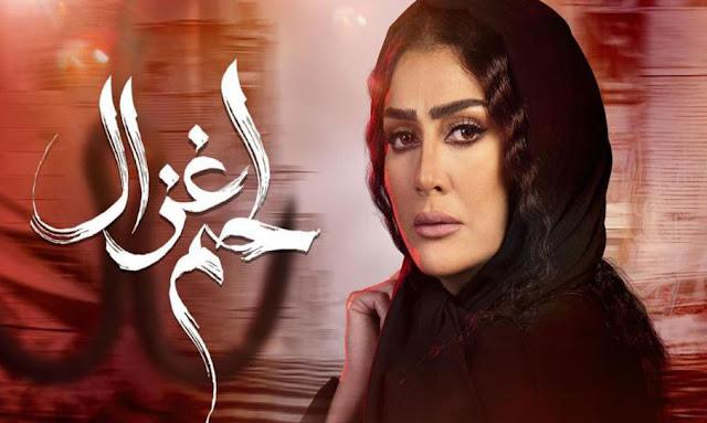 Mosalsal Lahm Ghazal Episode 09