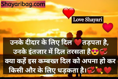 Romantic Shayari Pic New