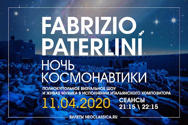 Fabrizio Paterlini выступит в Московском планетарии