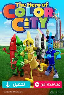 مشاهدة وتحميل فيلم The Hero of Color City 2014 مترجم عربي