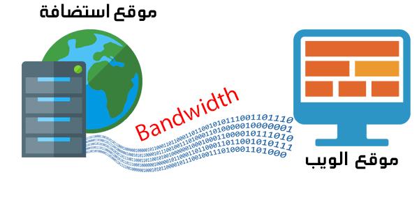 ما معنى Bandwith؟ و ما علاقته بالترافيك، و هل له تأثير على موقع الويب؟