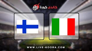 مشاهدة مباراة ايطاليا وفنلندا اليوم بث مباشر 8-9-2019