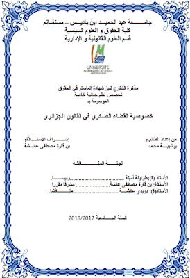 مذكرة ماستر: خصوصية القضاء العسكري في القانون الجزائري PDF