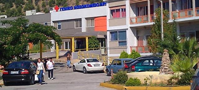 Την επισφαλή εφημέρευση της Νοσηλευτικής Μονάδας Άργους καταγγέλλει το Σωματείο Εργαζομένων