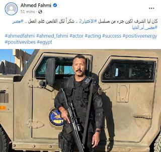 النجم احمد فهمي يظهر في كواليس مسلسل الاختيار 2 رمضان 2021