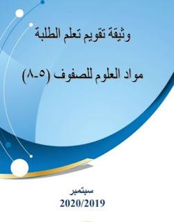 وثائق تقويم تعلم الطلبة لمادة العلوم للعام الدرسي 2020/2019م لمناهج سلطنة عمان