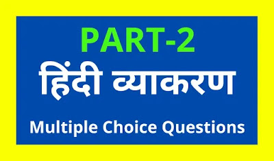 Hindi Important Questions For TET हिंदी व्याकरण प्रश्नोत्तरी Hindi Grammar Multiple Choice Questions With Answers