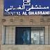 فاس..غليان بمستشفى الغساني والاتحاد العام للشغالين بفاس يدق ناقوس الخطر