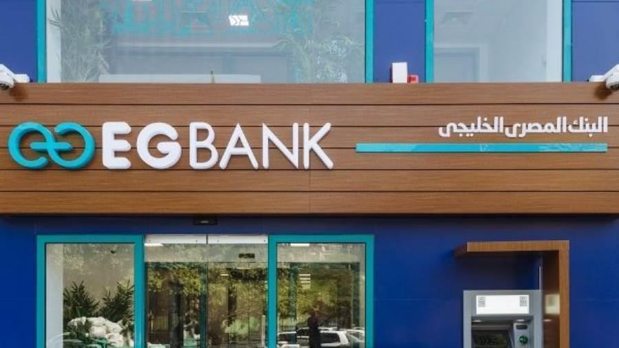فروع ورقم خدمة عملاء ايجي بنك 2021