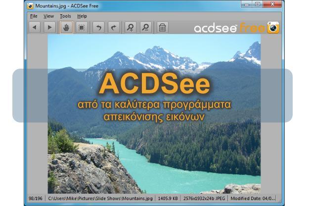 ACDSee Free - Από τα πιο γρήγορα προγράμματα απεικόνισης εικόνων