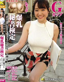 KTB-036 Big Tits Secretary Examination-Trainee Hono's (G Cup) Sexual Harassment Examination-Hono Wakamiya