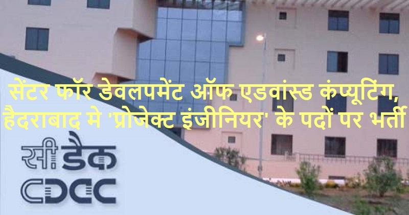 CDAC Hyderabad jobs 2020