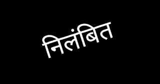 फिरोजपुर अपडेट : खुटहन के प्रभारी निरीक्षक समेत चार पुलिसकर्मी निलंबित | #NayaSaveraNetwork