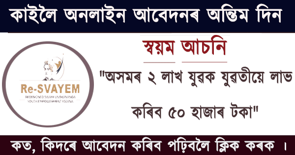 Assam Swayam Scheme Online Apply