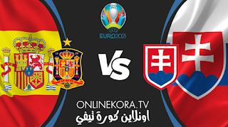 مشاهدة مباراة سلوفاكيا وإسبانيا القادمة بث مباشر اليوم  23-06-2021 في بطولة أمم أوروبا