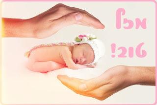 כרטיסי ברכה להולדת תינוקת
