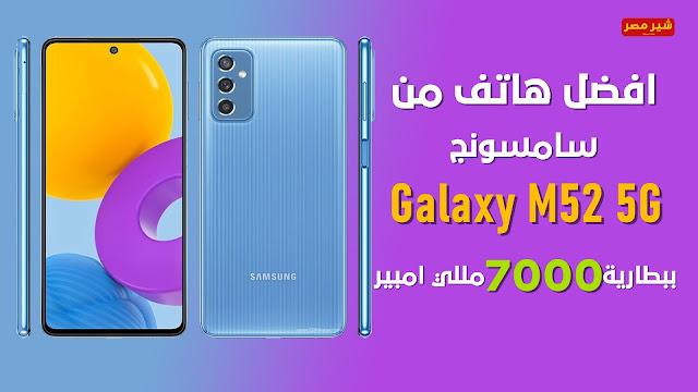 هاتف سامسونج الجديد Galaxy M52 5G