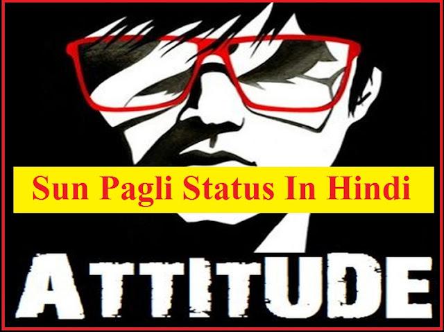 Sun Pagli Status In Hindi | सुन पगली स्टेटस इन हिंदी
