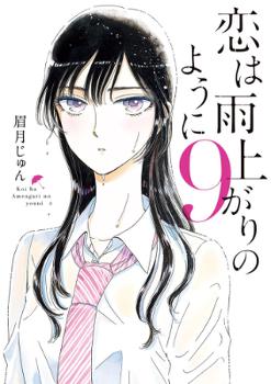 Koi wa Amaagari no You ni Manga