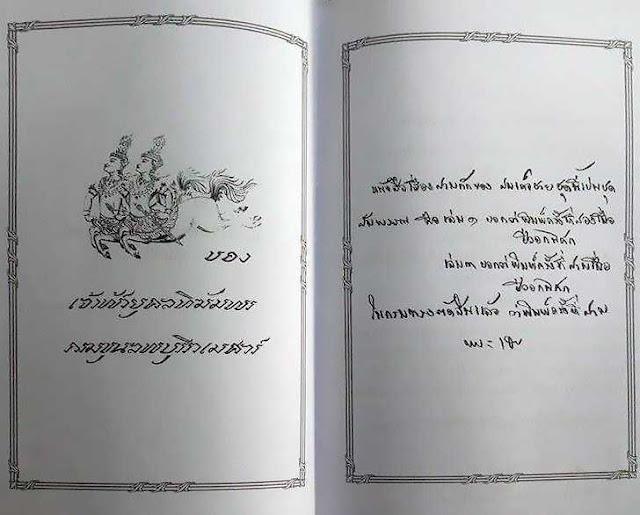 หนังสือสามก๊กของสมเด็จฯเจ้าฟ้ายุคลทิฆัมพร