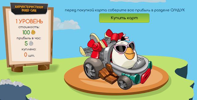 birdsgo.com игра
