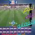 تطبيق عربي رهيب لبث مباريات الدوريات العربية والاوروبية بدون تقطيع وبدون اي تأخير في البث