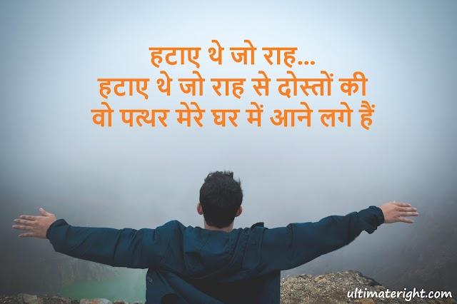 Dosti Shayari Dosti Friendship Shayari in Hindi