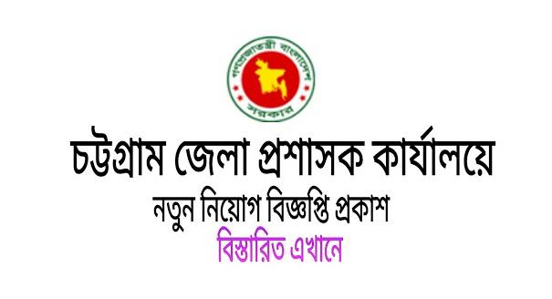চট্টগ্রাম জেলা প্রশাসকের ডিসি কার্যালয়ে  নিয়োগ বিজ্ঞপ্তি ২০২১ - Chittagong Deputy Commissioner's dc Office Recruitment Circular 2021 - চট্টগ্রামের চাকরির খবর ২০২১