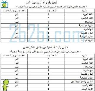 وثائق التسجيل لاجتياز امتحان نيل شهادة الإعدادي أحرار