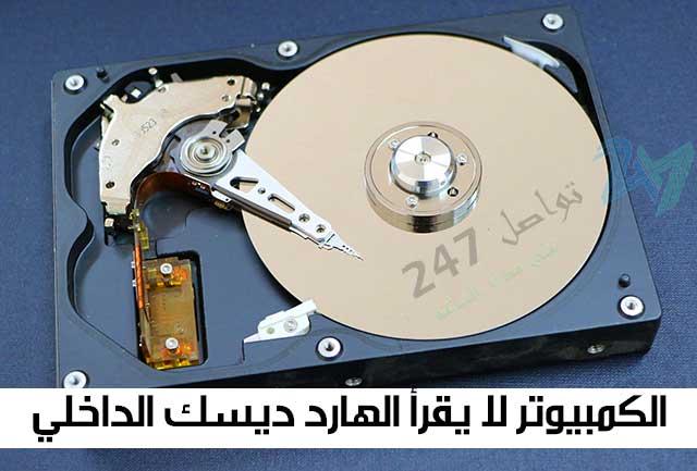 الكمبيوتر لا يقرأ الهارد ديسك الداخلي