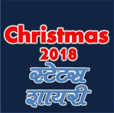 merry-christmas-status-and-shayari