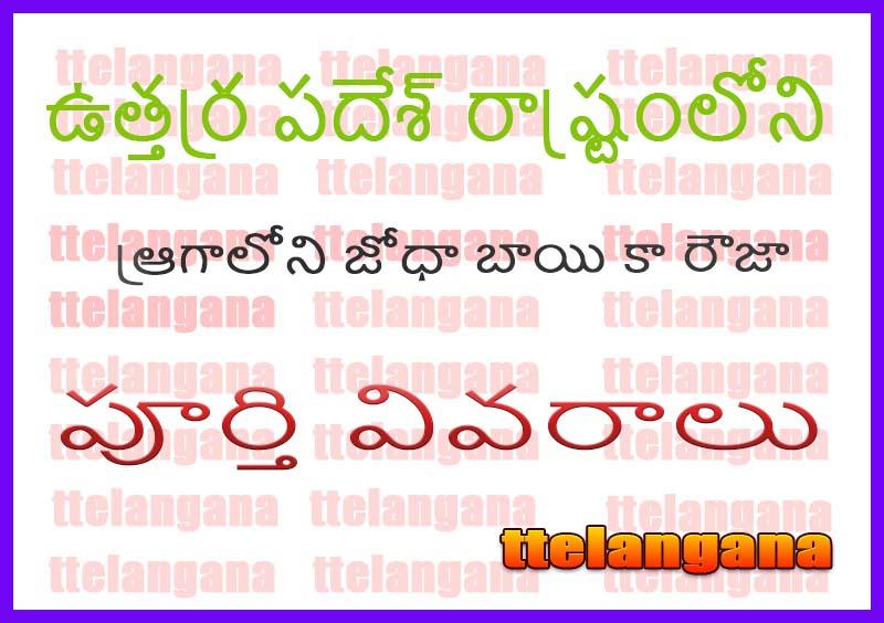 జోధా బాయి కా రౌజా