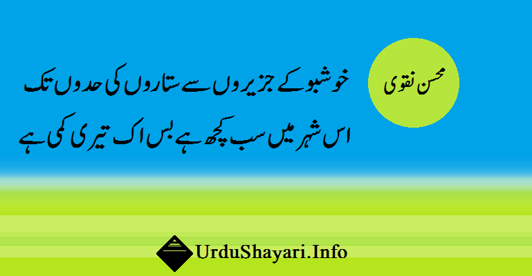 Khushboo  Ke Jazeroon Se  Beautiful Lines By Mohsin Naqvi - Two Lines Image Poetry