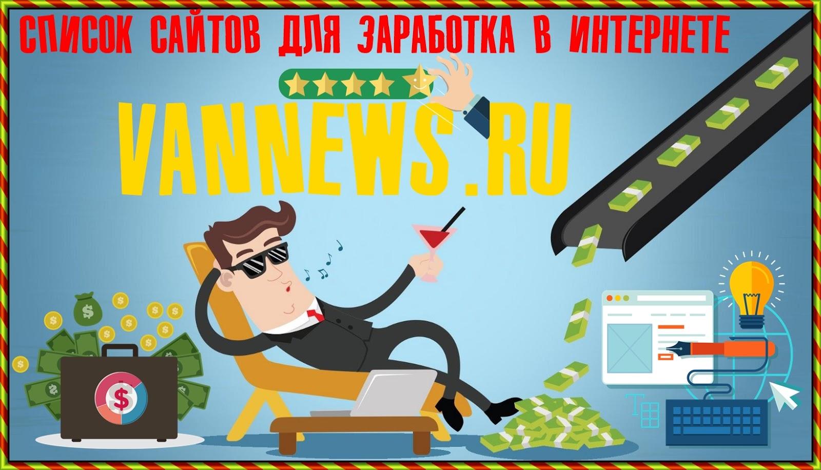 заработок в интернете заработок без вложений и без обмана