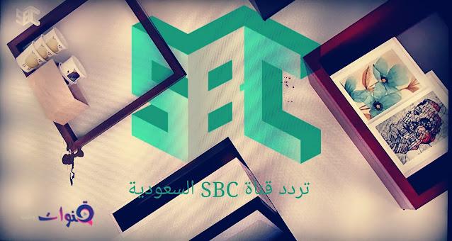 تردد قناة sbc