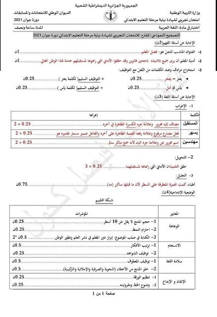 الاجابة النموذجية لامتحان اللغة العربية  لشهادة التعليم الابتدائي دورة 2021